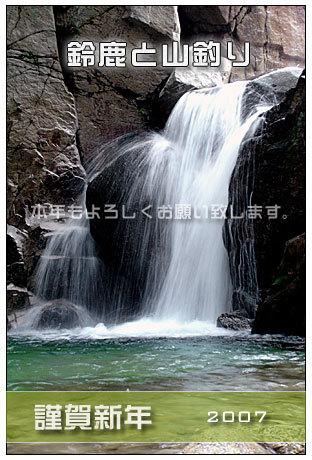 2007_nenga.jpg
